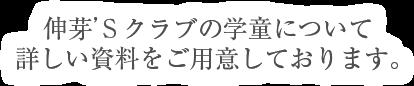伸芽'Sクラブの学童について詳しい情報をご用意しております。
