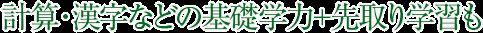 計算・漢字などの基礎学力を鍛える