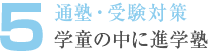 5. 通塾・受験対策 学童の中に進学塾