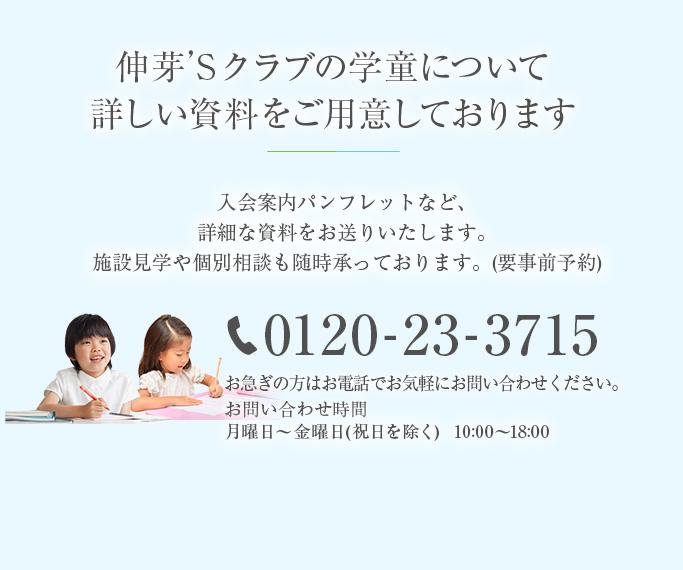 伸芽'Sクラブの学童について詳しい資料をご用意しております