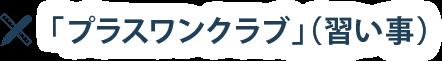 「プラスワンクラブ」(習い事)