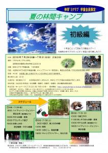 夏の林間キャンプ初級編