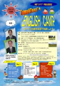 BKA英語キャンプ