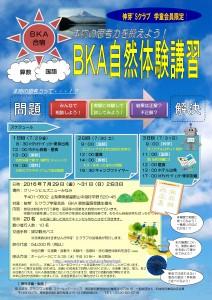 BKA算数国語キャンプ