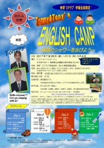 BKA ENGLISH CAMP