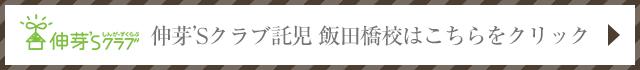 伸芽'Sクラブ 託児 飯田橋校はこちらをクリックしてください