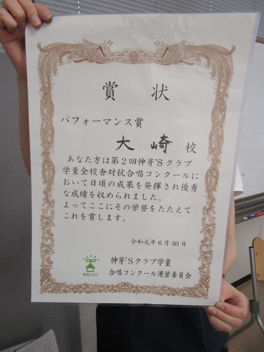 合唱コンクールでパフォーマンス賞を獲得!!
