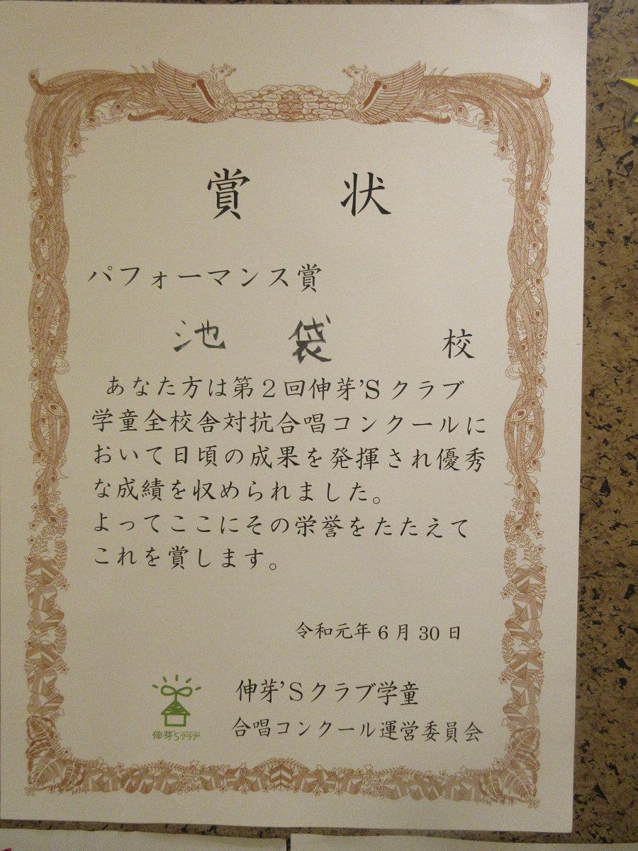 パフォーマンス賞!
