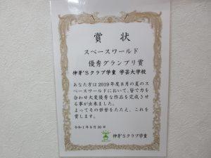 見事優秀賞!