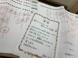 たくさんの漢字プリントに取り組み、見事優勝!