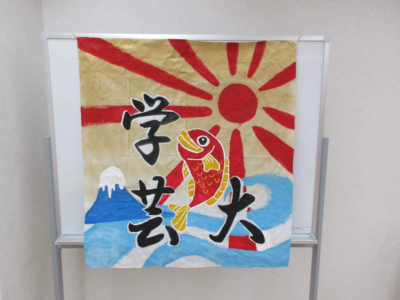 学芸大校 応援旗