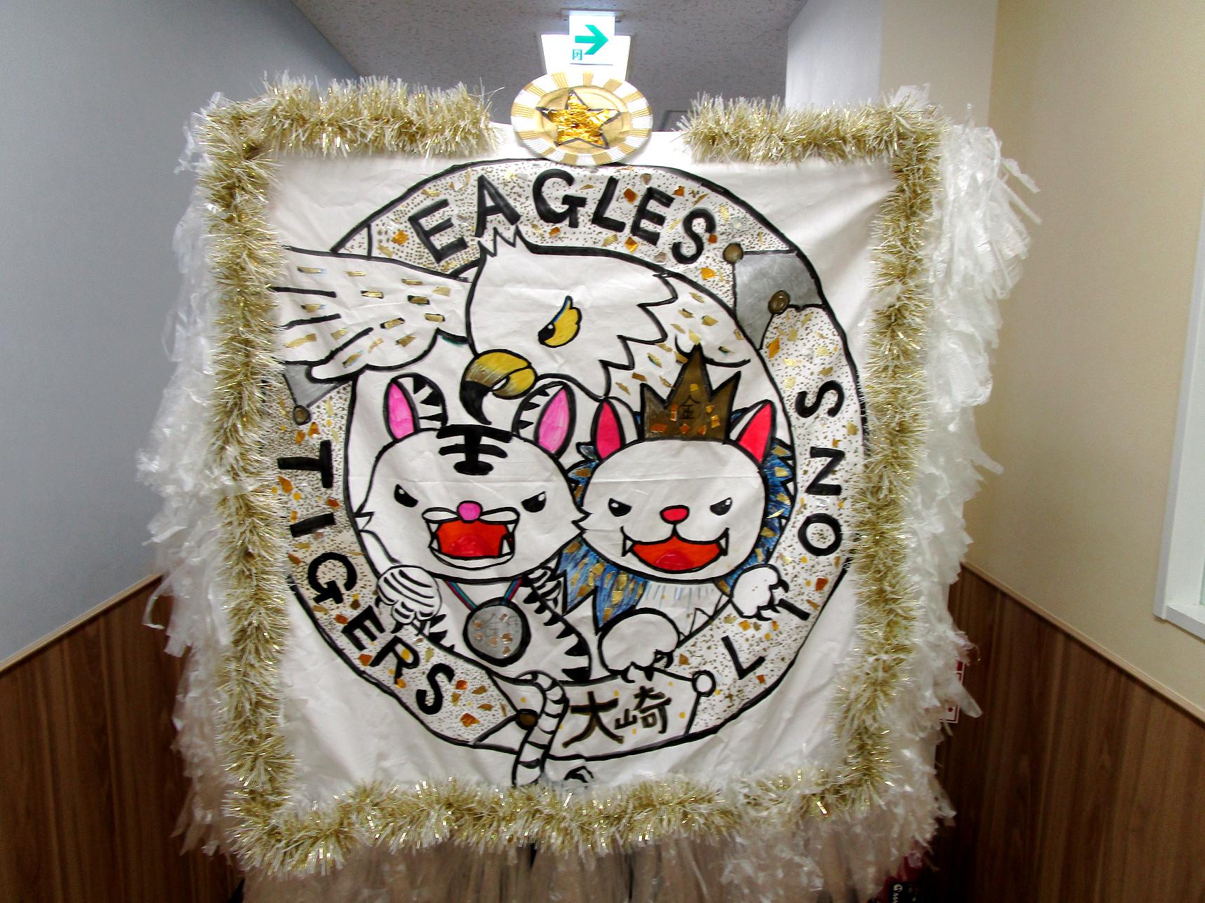 大崎校のドッチボール大会の大応援旗です