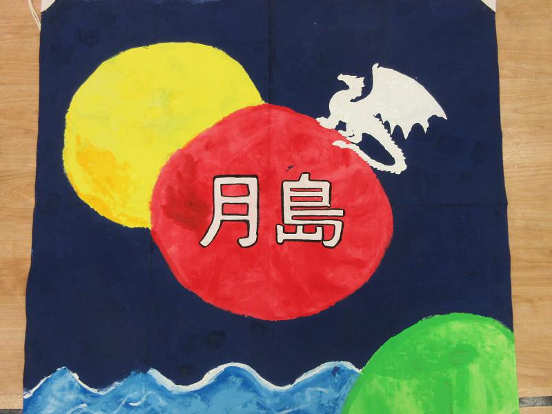 みんなの頑張りを見守った月島校の応援旗!