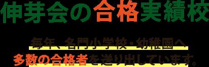 伸芽会の合格実績校  毎年、名門小学校・幼稚園へ多数の合格者を送り出しています。