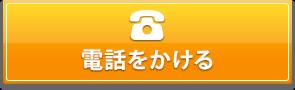 フリーダイヤル0120-23-3715