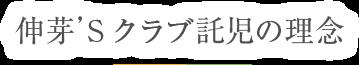 伸芽'Sクラブ託児の理念