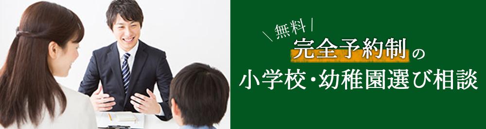 小学校・幼稚園選び相談