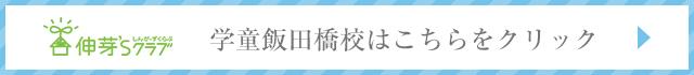 伸芽'Sクラブ 学童 飯田橋校はこちらをクリック