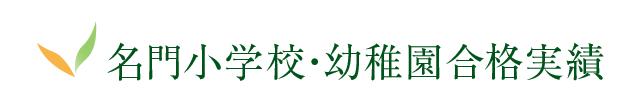 名門小学校・幼稚園合格実績