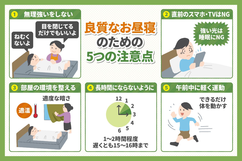 良質なお昼寝のための5つの注意点